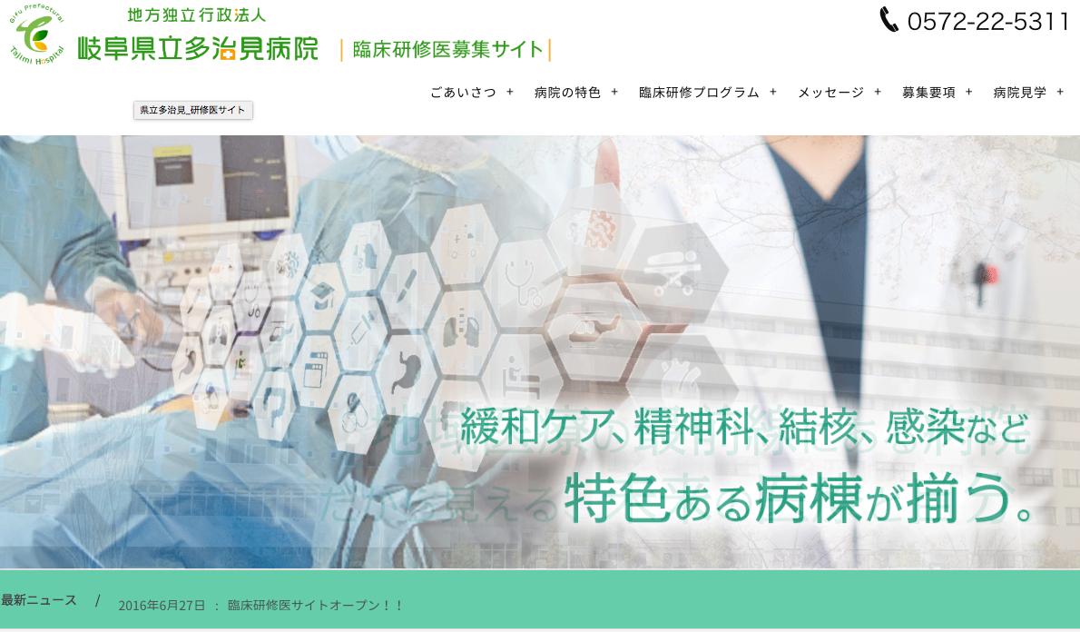 臨床研修医募集サイトオープン!!